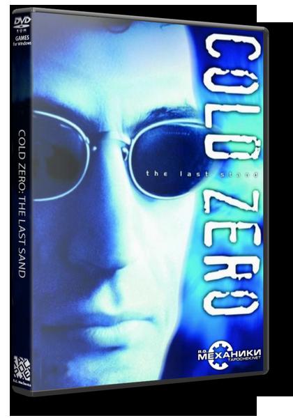 Cold Zero: The Last Stand (2003)