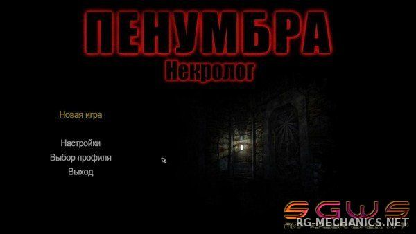 Скриншот к игре Пенумбра 4: Некролог / Penumbra 4: Necrologue (2014) PC | RePack от R.G. Механики