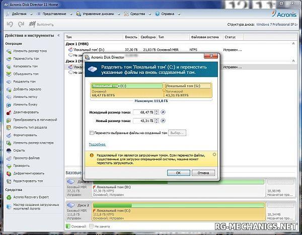 Скриншот к игре Acronis Disk Director 11 Home 11.0.2121 Final (2010) PC