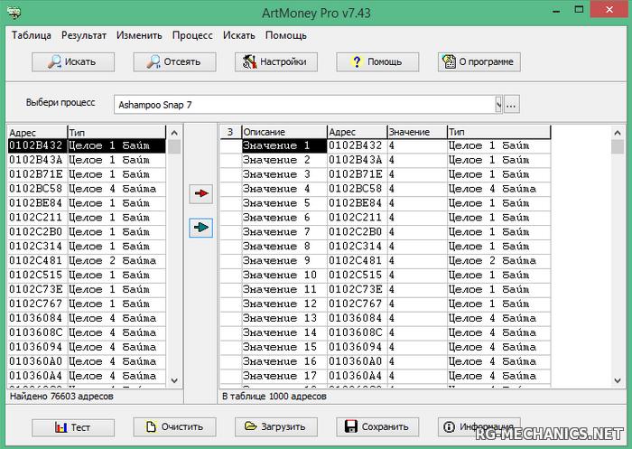 Скриншот к игре ArtMoney Pro 7.44 (2015) PC