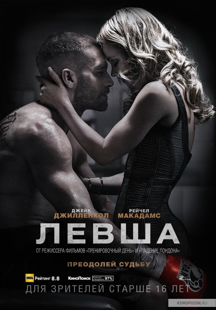 Левша / Southpaw (2015) WEB-DLRip