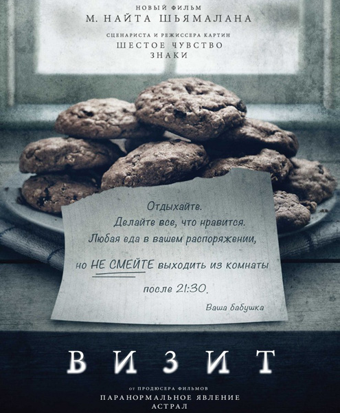Визит / The Visit (2015)