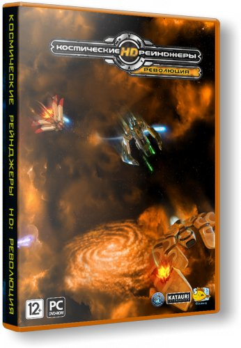 Космические рейнджеры HD: Революция / Space Rangers HD: A War Apart (2013)