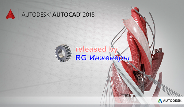 Autodesk AutoCAD 2015 [x86-x64] (2014) PC | ISO