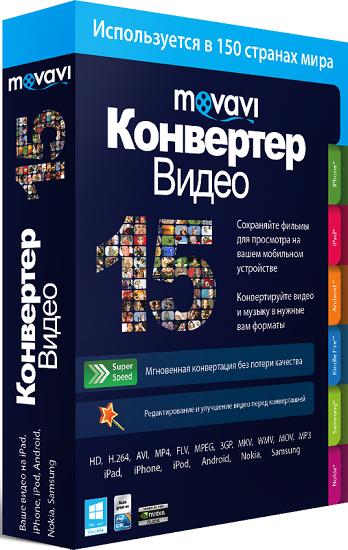 Movavi Video Converter 16.0.2 (2015) РС | RePack by KpoJIuK