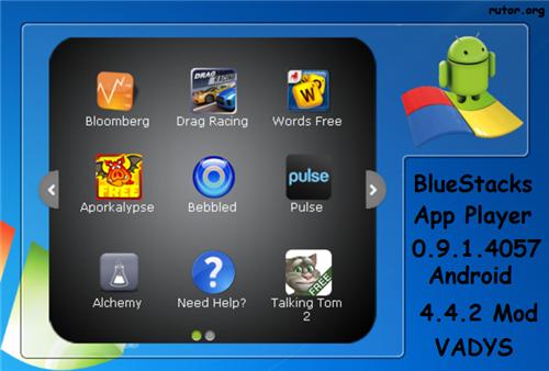 BlueStacks App Player (2014)