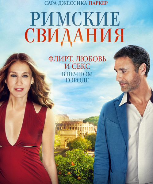 Римские свидания / All Roads Lead to Rome (2015) WEB-DLRip | Line