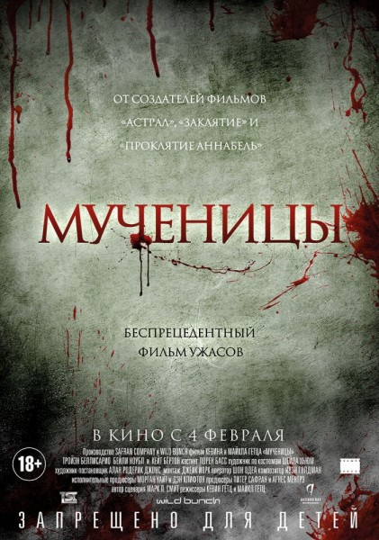 Мученицы / Martyrs (2015) HDRip | iTunes