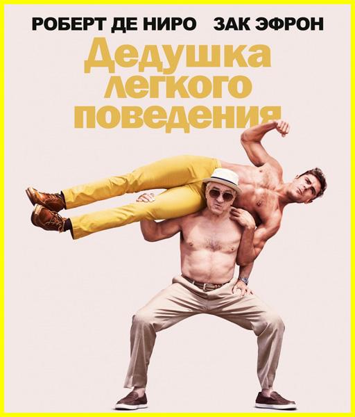 Дедушка легкого поведения / Dirty Grandpa (2016)
