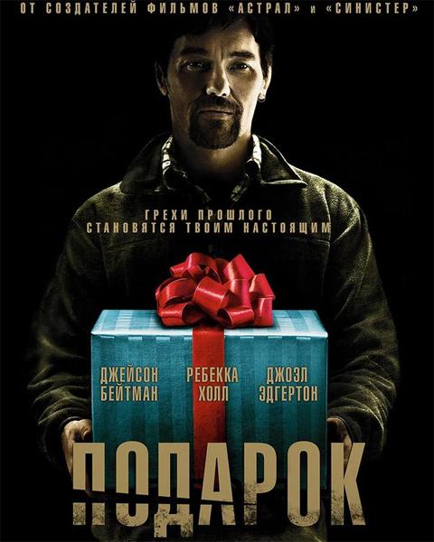 Подарок / The Gift (2015)