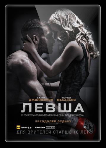 Левша / Southpaw (2015)