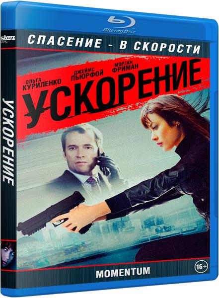 Ускорение / Momentum (2015)