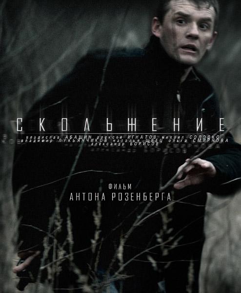 Скольжение (2013) WEBRip | iTunes