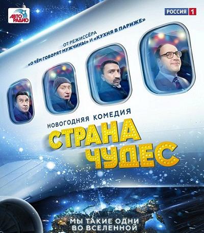 Страна чудес (2015) BDRip | Лицензия