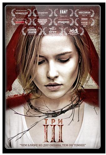 Три (2015)