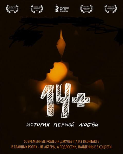 14+ (2015) WEB-DLRip