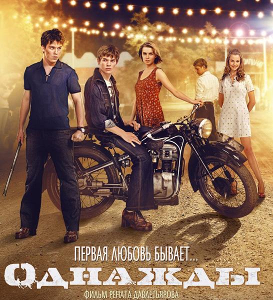 Однажды (2015)