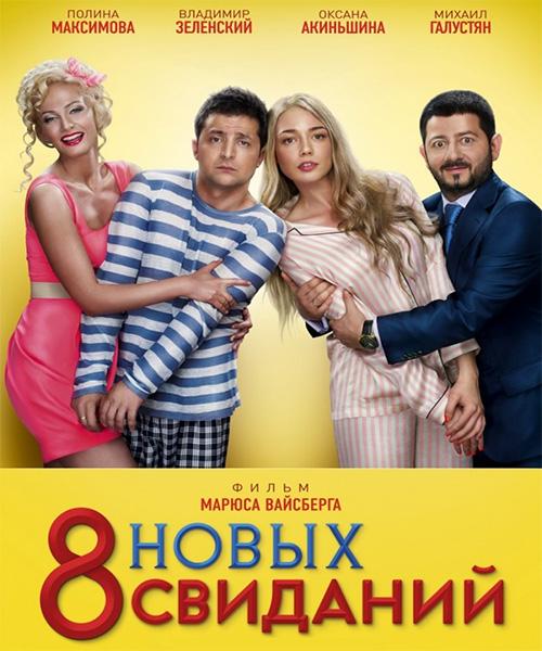 8 новых свиданий (2015) HDTV 1080i
