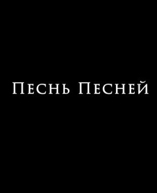 Песнь песней (2015) SATRip