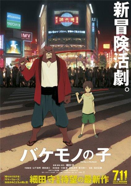 Дитя чудовища / Bakemono no Ko (2015)
