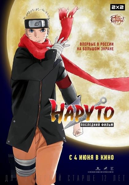 Наруто: Последний фильм / The Last: Naruto the Movie (2014)