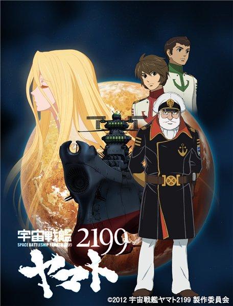 Космический крейсер Ямато 2199 / Uchuu Senkan Yamato 2199