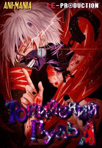Токийский гуль / Токийский монстр (2015)