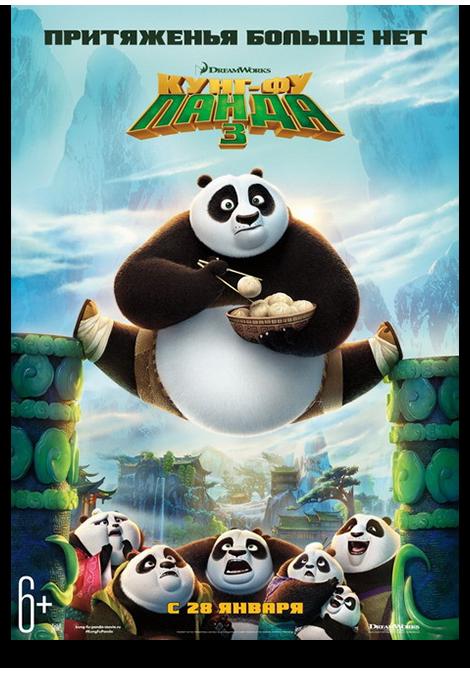 Кунг-фу Панда 3 / Kung Fu Panda 3 (2016) WEBRip | D | Line