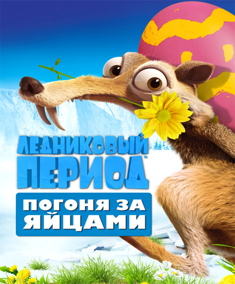 Ледниковый Период: Погоня за яйцами / Ice Age: The Great Egg-Scapade (2016) WEB-DLRip | iTunes