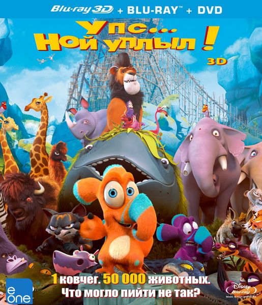 Упс… Ной уплыл! / Ooops! Noah is Gone (2015) HDRip | iTunes