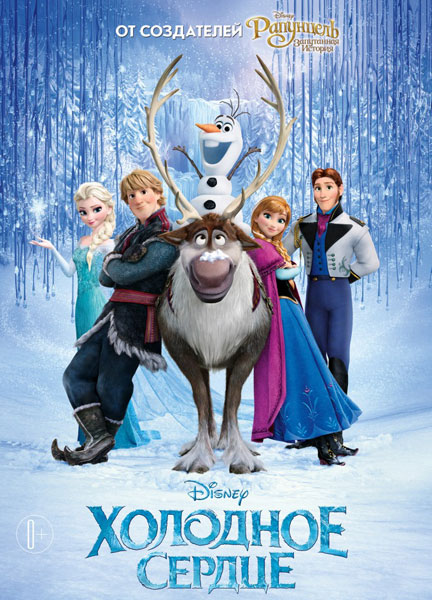 Холодное сердце / Frozen (2013) HDRip от Scarabey | D | Лицензия