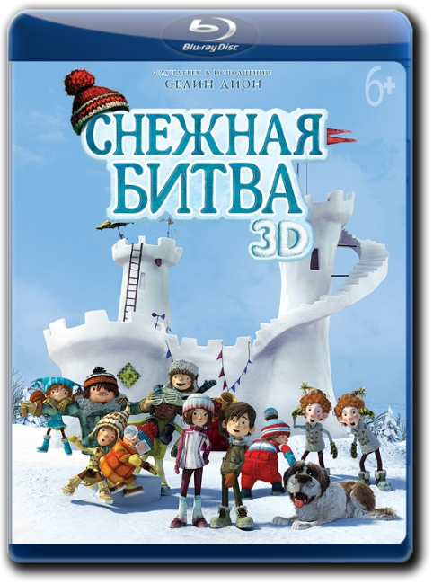 Снежная битва / La guerre des tuques 3D