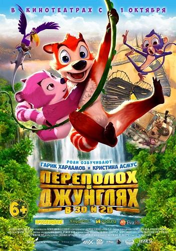 Переполох в джунглях / Jungle Shuffle (2014)
