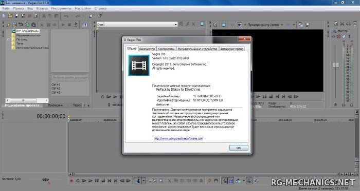 Скриншот 1 к игре SONY Vegas Pro 13.0 Build 453 [x64] (2014) PC | RePack by D!akov