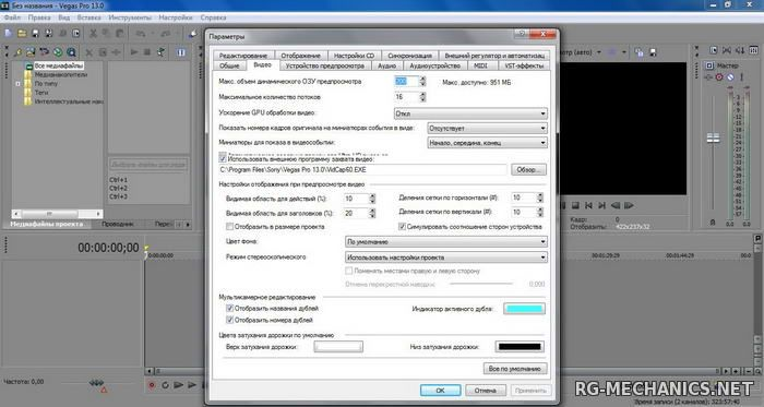 Скриншот 2 к игре SONY Vegas Pro 13.0 Build 453 [x64] (2014) PC | RePack by D!akov