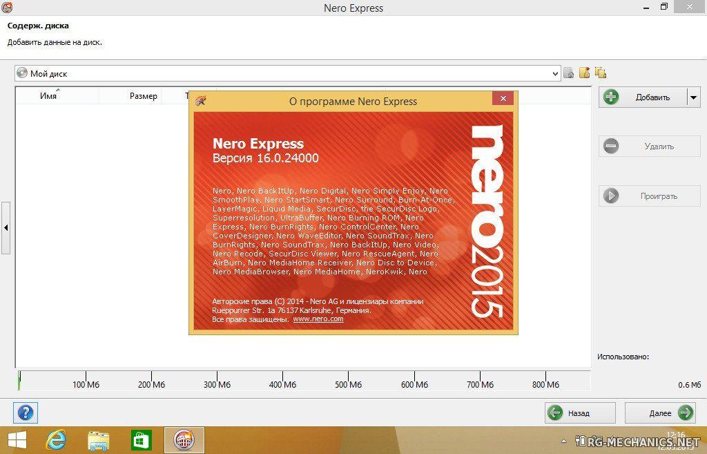 Скриншот к игре Nero Burning ROM / Nero Express 2015 16.0.24000 (2015) PC | Portable by PortableWares