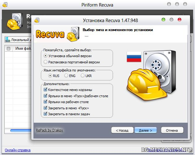 Скриншот к игре Recuva Professional / Technician Edition 1.52.1086 (2015) PC | RePack & portable by D!akov