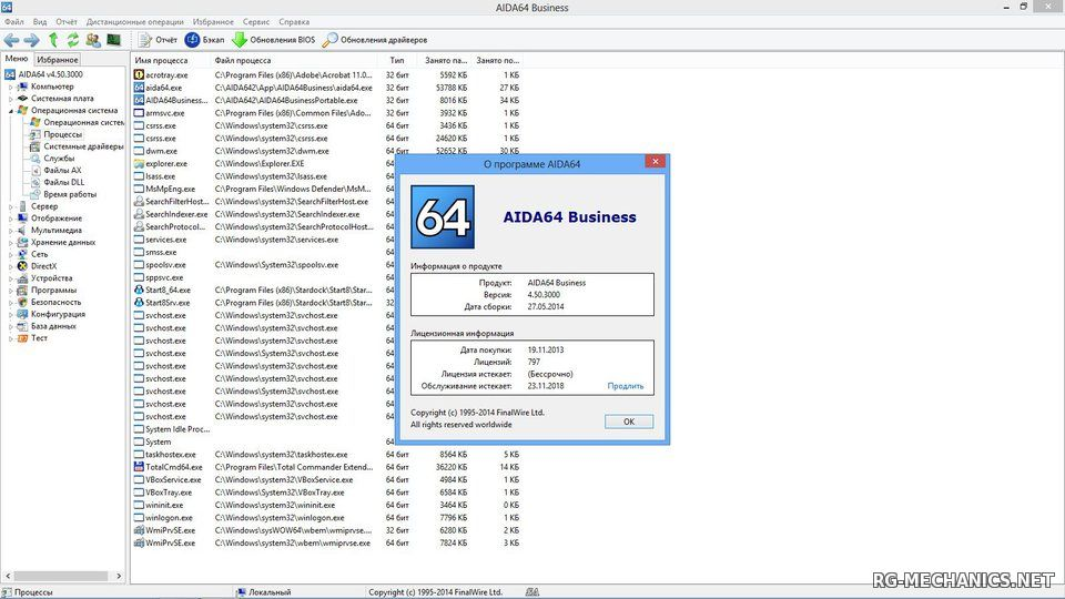 Скриншот 3 к игре AIDA64 Extreme / Engineer / Business Edition / Network Audit 5.50.3600 Final (2015) PC | RePack & portable by elchupakabra