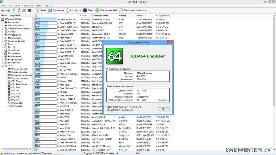 Скриншот 1 к игре AIDA64 Extreme / Engineer / Business Edition / Network Audit 5.50.3600 Final (2015) PC | RePack & portable by elchupakabra