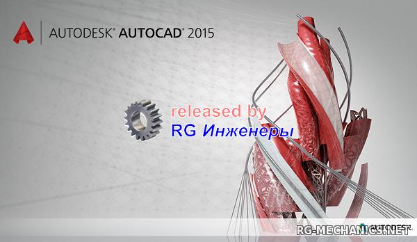 Скриншот к игре Autodesk AutoCAD 2015 [x86-x64] (2014) PC | ISO