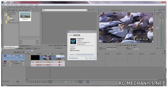 Скриншот 3 к игре SONY Vegas Pro 13.0 Build 453 [x64] (2014) PC | RePack by D!akov