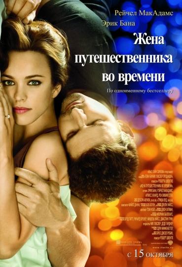 Жена путешественника во времени / The Time Traveler's Wife (2009)