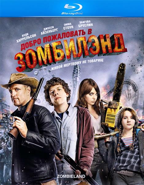 Добро пожаловать в Зомбилэнд / Zombieland