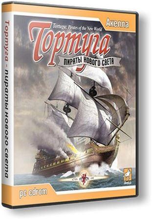 Тортуга: Пираты Нового Света / Tortuga: Pirates of the New World (2003)