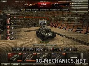 Скриншот 1 к игре World of Tanks [0.9.15.30] (2014) PC | Online-only