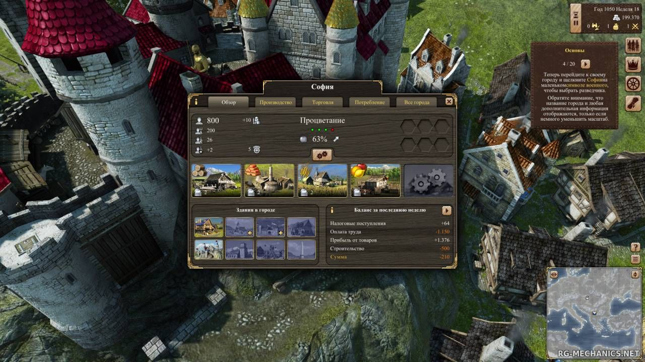 Скриншот к игре Grand Ages Medieval по сети