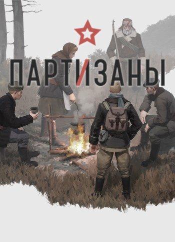 Обложка к игре Partisans 1941