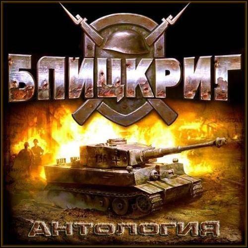 Blitzkrieg 2 Anthology (2008)