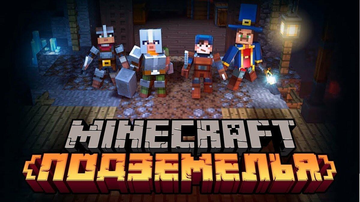 Обложка к игре Minecraft: Dungeons
